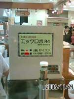 エッグロボ R4